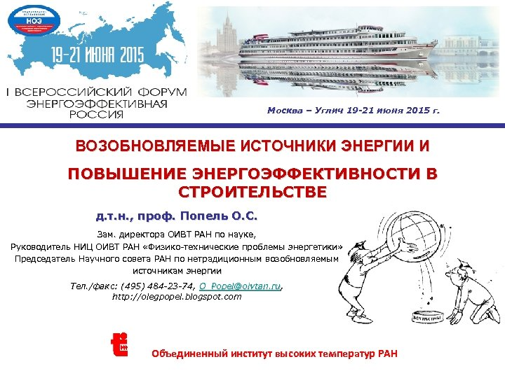 Москва – Углич 19 -21 июня 2015 г. ВОЗОБНОВЛЯЕМЫЕ ИСТОЧНИКИ ЭНЕРГИИ И ПОВЫШЕНИЕ ЭНЕРГОЭФФЕКТИВНОСТИ
