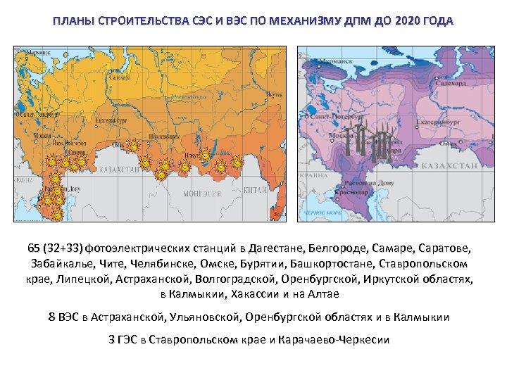 ПЛАНЫ СТРОИТЕЛЬСТВА СЭС И ВЭС ПО МЕХАНИЗМУ ДПМ ДО 2020 ГОДА 65 (32+33) фотоэлектрических