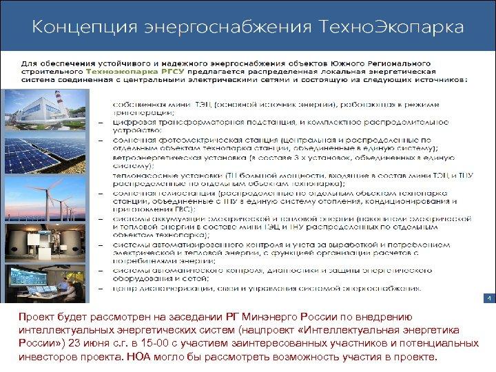 Проект будет рассмотрен на заседании РГ Минэнерго России по внедрению интеллектуальных энергетических систем (нацпроект