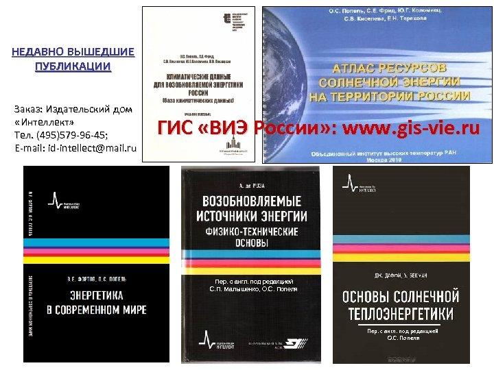 НЕДАВНО ВЫШЕДШИЕ ПУБЛИКАЦИИ Заказ: Издательский дом «Интеллект» Тел. (495)579 -96 -45; E-mail: id-intellect@mail. ru