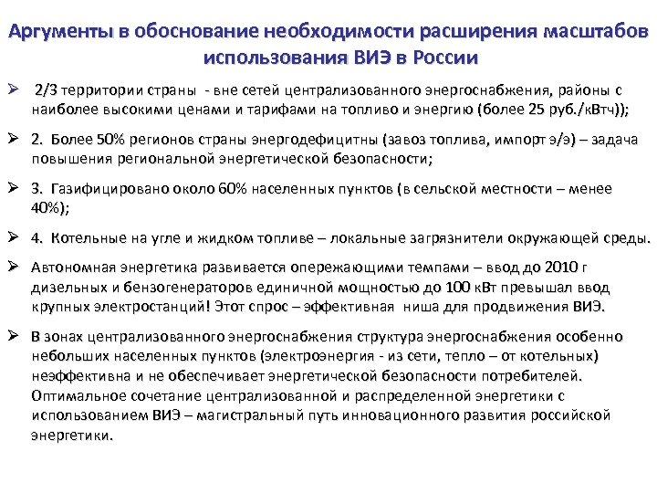 Аргументы в обоснование необходимости расширения масштабов использования ВИЭ в России Ø 2/3 территории страны