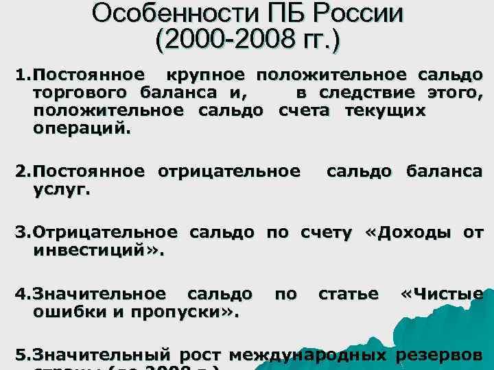 Особенности ПБ России (2000 -2008 гг. ) 1. Постоянное крупное положительное сальдо торгового баланса