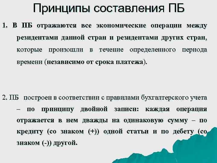 Принципы составления ПБ 1. В ПБ отражаются все экономические операции между резидентами данной стран
