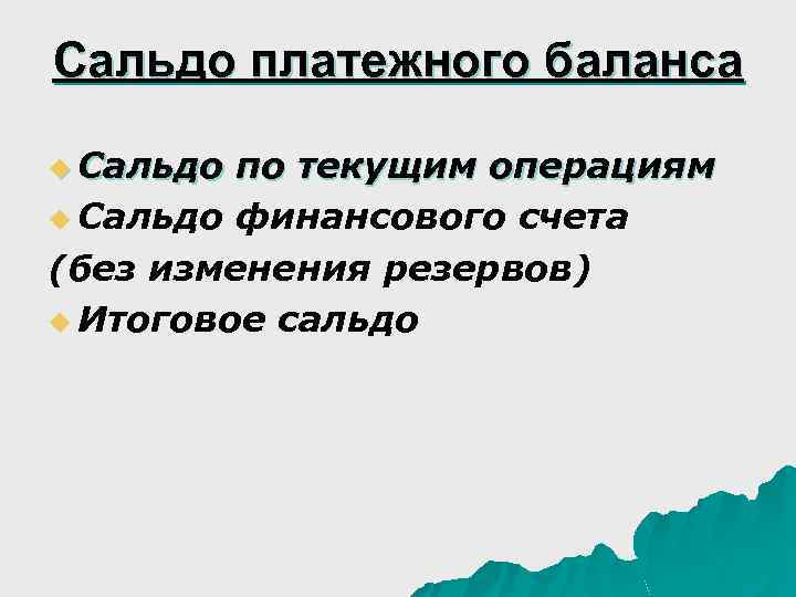 Сальдо платежного баланса u Сальдо по текущим операциям u Сальдо финансового счета (без изменения