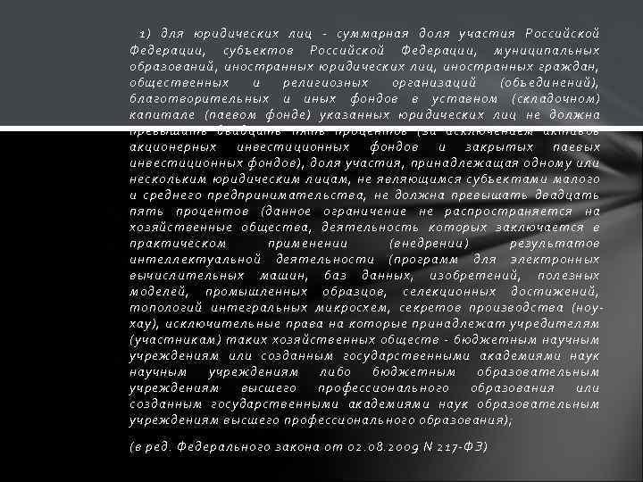 1) для юридических лиц - суммарная доля участия Российской Федерации, субъектов Российской Федерации, муниципальных