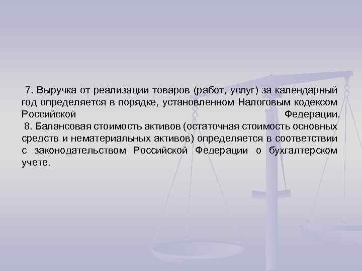 7. Выручка от реализации товаров (работ, услуг) за календарный год определяется в порядке, установленном