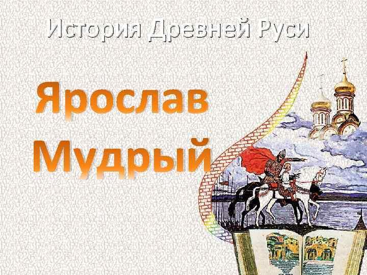 История Древней Руси Ярослав Мудрый
