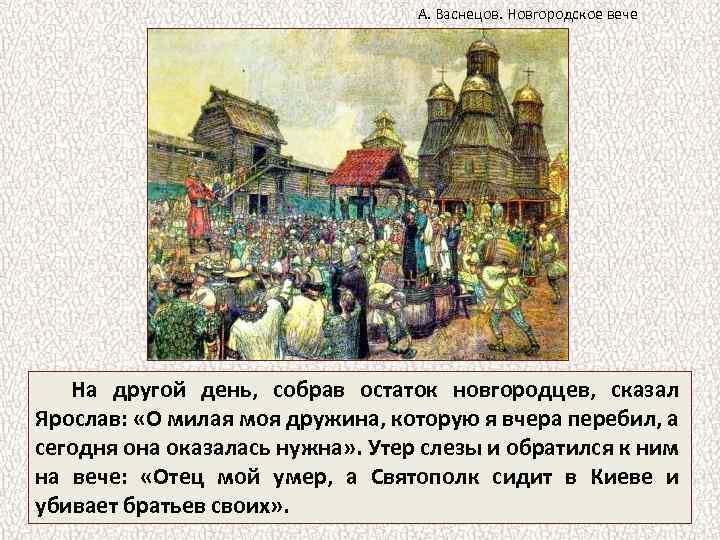 А. Васнецов. Новгородское вече На другой день, собрав остаток новгородцев, сказал Ярослав: «О милая