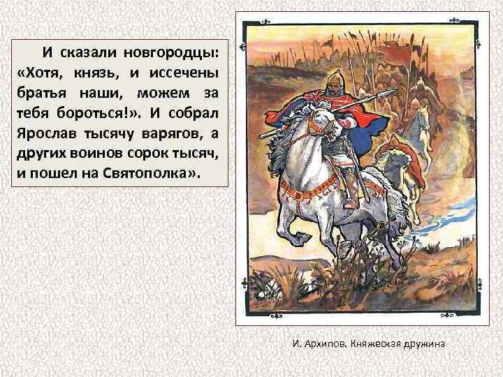 И сказали новгородцы: «Хотя, князь, и иссечены братья наши, можем за тебя бороться!» .