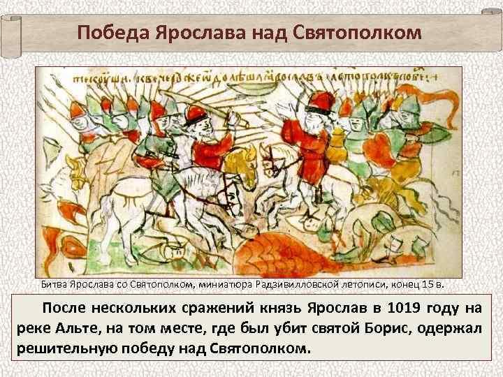 Победа Ярослава над Святополком Битва Ярослава со Святополком, миниатюра Радзивилловской летописи, конец 15 в.