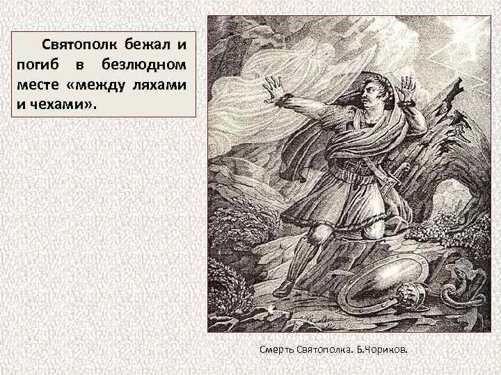 Святополк бежал и погиб в безлюдном месте «между ляхами и чехами» . Смерть Святополка.