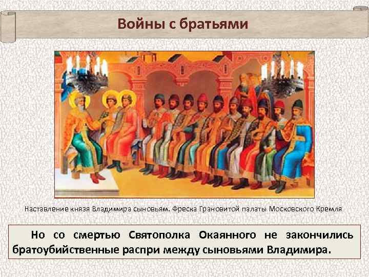 Войны с братьями Наставление князя Владимира сыновьям. Фреска Грановитой палаты Московского Кремля Но со
