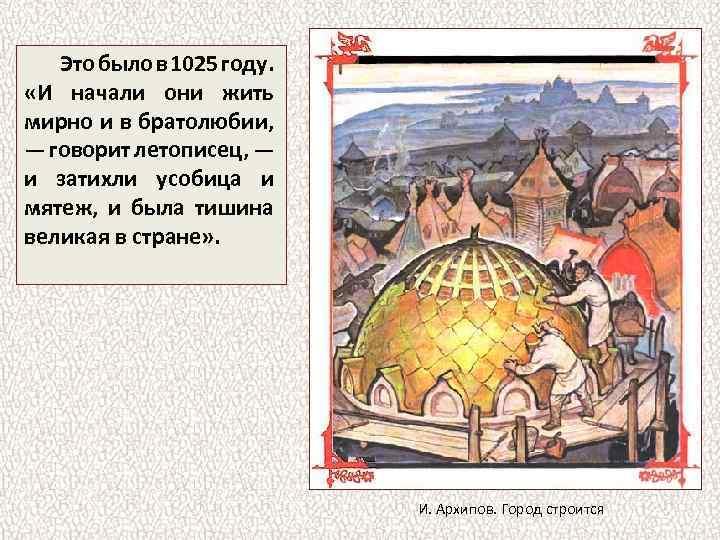 Это было в 1025 году. «И начали они жить мирно и в братолюбии, —