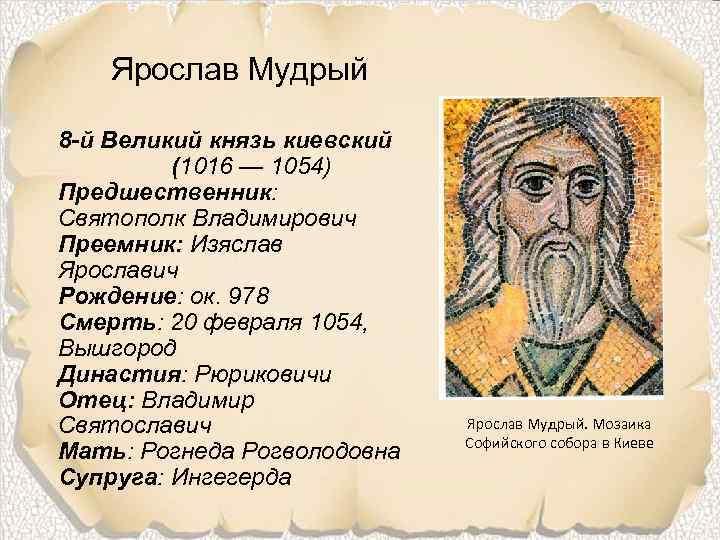 Ярослав Мудрый 8 -й Великий князь киевский (1016 — 1054) Предшественник: Святополк Владимирович Преемник: