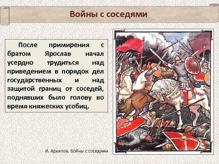 Войны с соседями После примирения с братом Ярослав начал усердно трудиться над приведением в