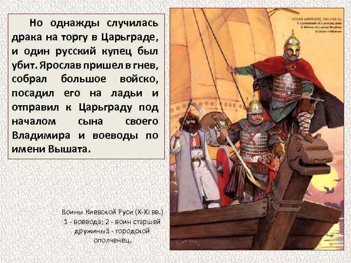 Но однажды случилась драка на торгу в Царьграде, и один русский купец был убит.