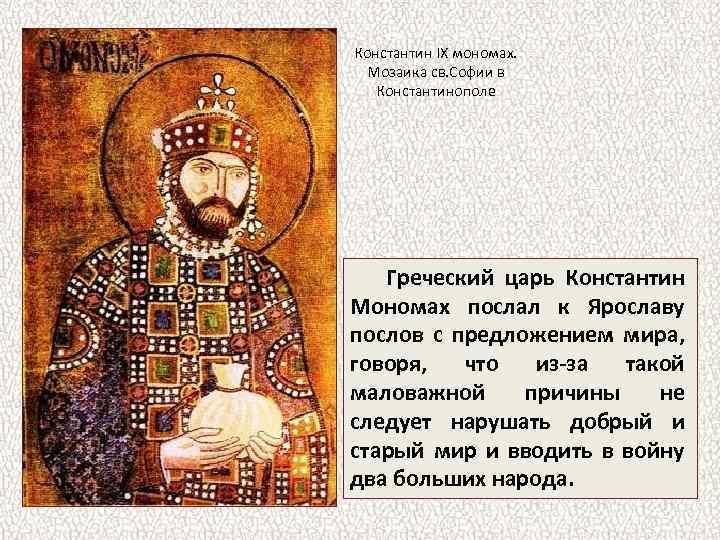 Константин IX мономах. Мозаика св. Софии в Константинополе Греческий царь Константин Мономах послал к