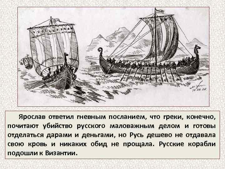 Ярослав ответил гневным посланием, что греки, конечно, почитают убийство русского маловажным делом и готовы