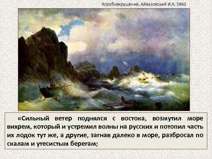 Кораблекрушение. Айвазовский И. К. 1843 «Сильный ветер поднялся с востока, возмутил море вихрем, который