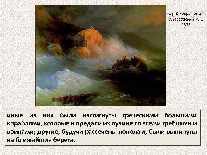 Кораблекрушение. Айвазовский И. К. 1876 иные из них были настигнуты греческими большими кораблями, которые