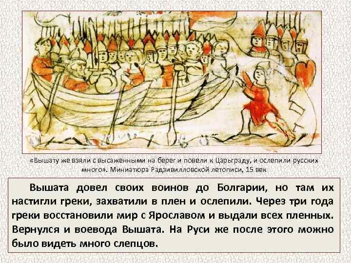 «Вышату же взяли с высаженными на берег и повели к Царьграду, и ослепили