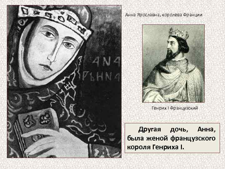 Анна Ярославна, королева Франции Генрих I Французский Другая дочь, Анна, была женой французского короля