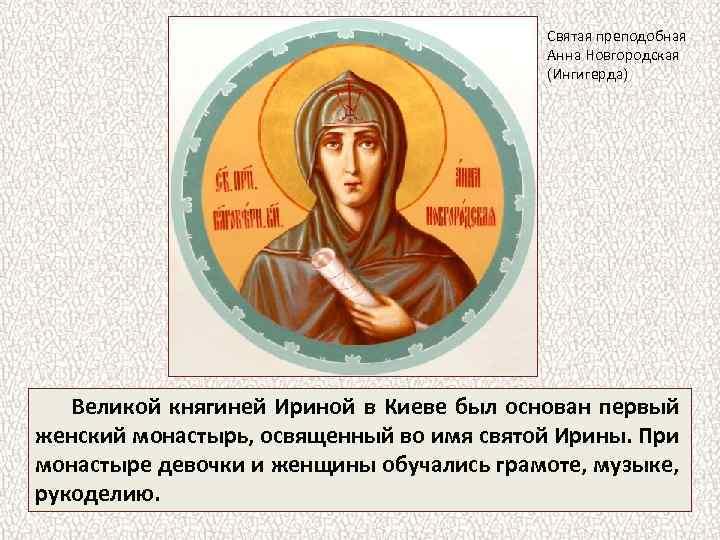 Святая преподобная Анна Новгородская (Ингигерда) Великой княгиней Ириной в Киеве был основан первый женский