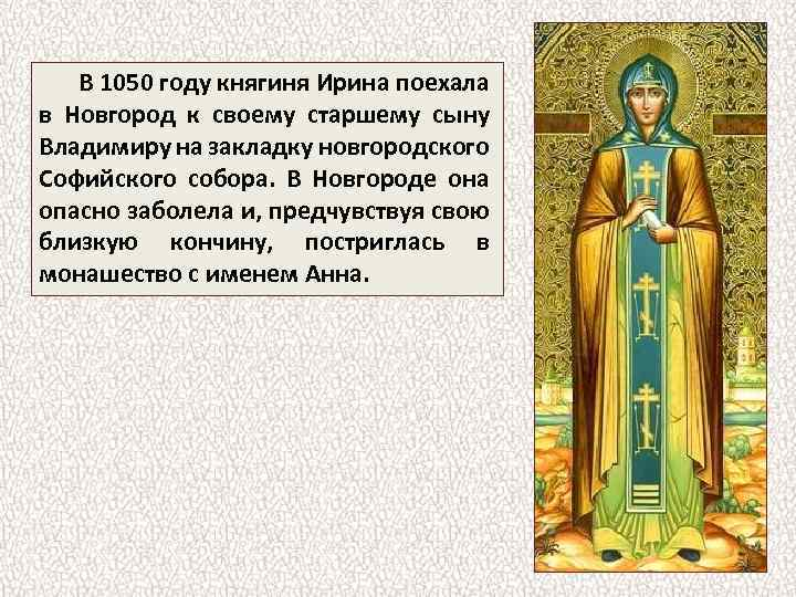 В 1050 году княгиня Ирина поехала в Новгород к своему старшему сыну Владимиру на