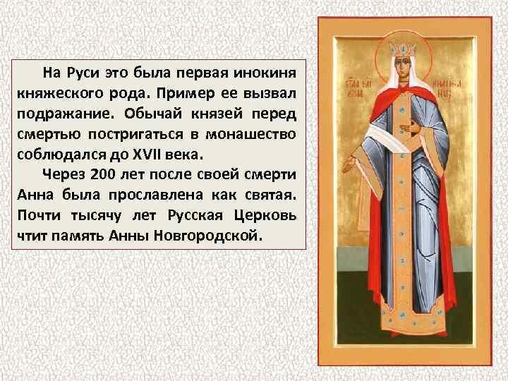 На Руси это была первая инокиня княжеского рода. Пример ее вызвал подражание. Обычай князей