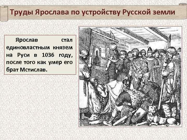 Труды Ярослава по устройству Русской земли Ярослав стал единовластным князем на Руси в 1036