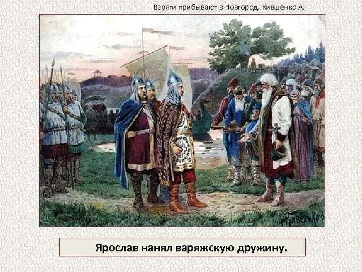 Варяги прибывают в Новгород. Кившенко А. Ярослав нанял варяжскую дружину.