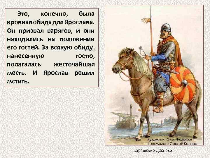 Это, конечно, была кровная обида для Ярослава. Он призвал варягов, и они находились на
