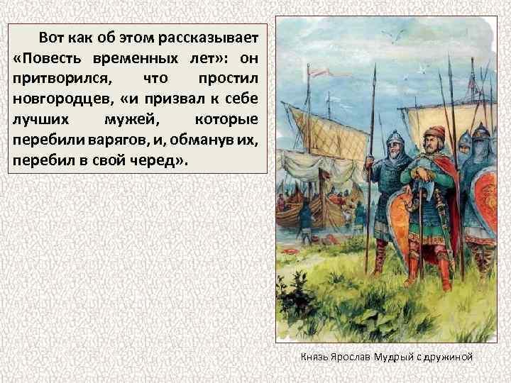 Вот как об этом рассказывает «Повесть временных лет» : он притворился, что простил новгородцев,
