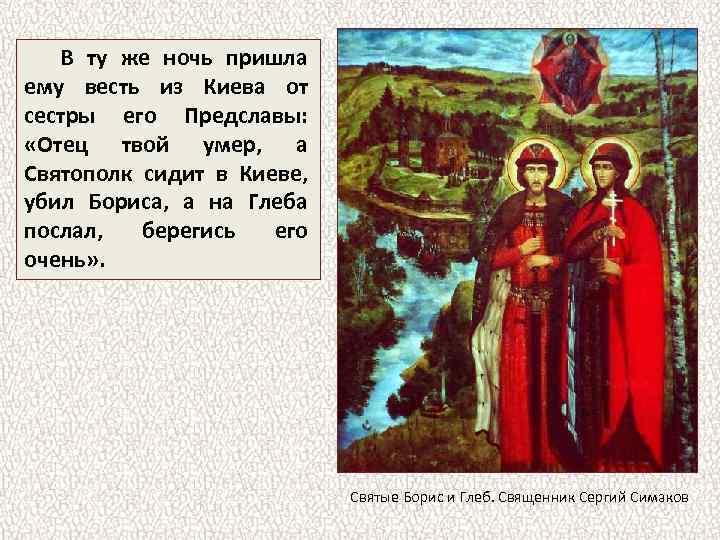 В ту же ночь пришла ему весть из Киева от сестры его Предславы: «Отец