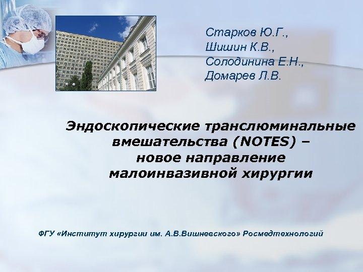 Старков Ю. Г. , Шишин К. В. , Солодинина Е. Н. , Домарев Л.