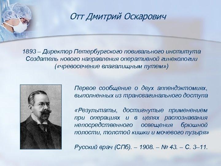 Отт Дмитрий Оскарович 1893 – Директор Петербургского повивального института Создатель нового направления оперативной гинекологии