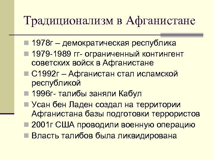 Традиционализм в Афганистане n 1978 г – демократическая республика n 1979 -1989 гг- ограниченный