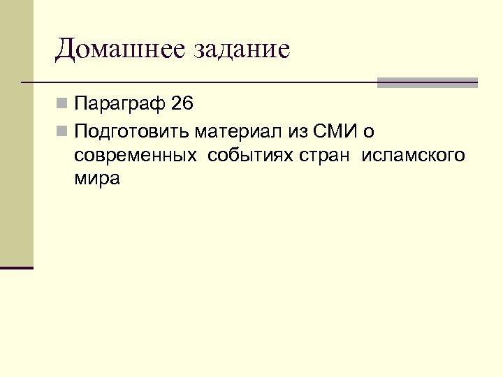 Домашнее задание n Параграф 26 n Подготовить материал из СМИ о современных событиях стран