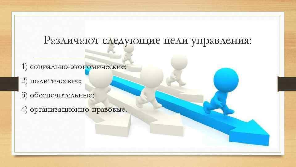 Государственное управление как основная функция государственной службы