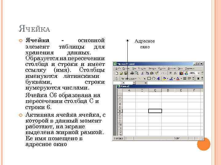 ЯЧЕЙКА Ячейка основной элемент таблицы для хранения данных. Образуется на пересечении столбца и строки