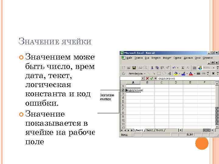 ЗНАЧЕНИЕ ЯЧЕЙКИ Значением может быть число, время, дата, текст, логическая константа и код ошибки.