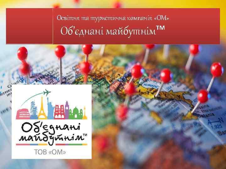 Освітня та туристична компанія «ОМ» Об'єднані майбутнім™