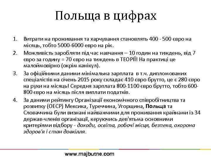 Польща в цифрах 1. Витрати на проживання та харчування становлять 400 - 500 євро