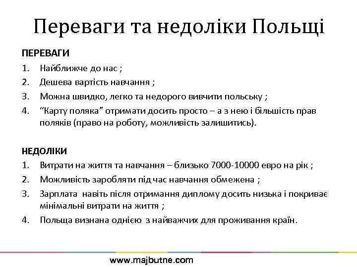 Переваги та недоліки Польщі ПЕРЕВАГИ 1. 2. 3. 4. Найближче до нас ; Дешева