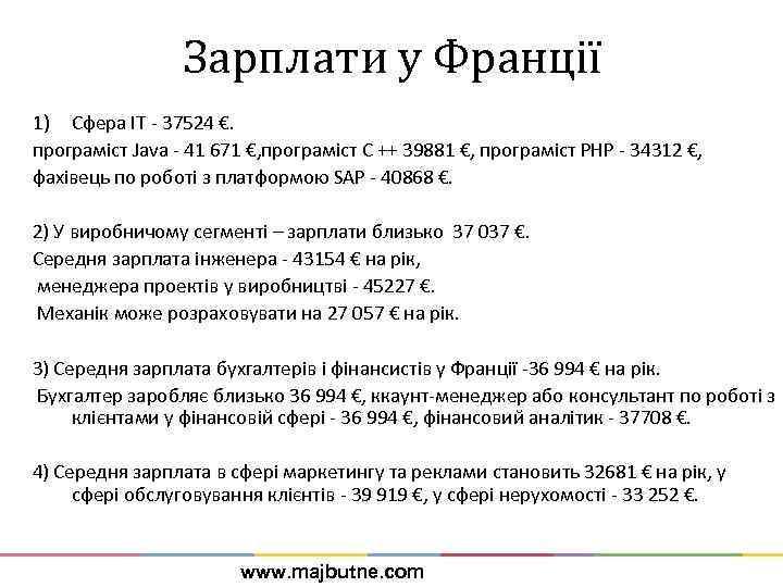 Зарплати у Франції 1) Сфера IT - 37524 €. програміст Java - 41 671