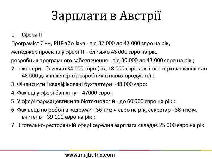 Зарплати в Австрії 1. Сфера IT Програміст С ++, РНР або Java - від