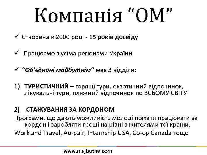 """Компанія """"ОМ"""" ü Створена в 2000 році - 15 років досвіду ü Працюємо з"""