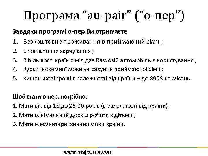 """Програма """"au-pair"""" (""""о-пер"""") Завдяки програмі о-пер Ви отримаєте 1. Безкоштовне проживання в приймаючий сім'ї"""