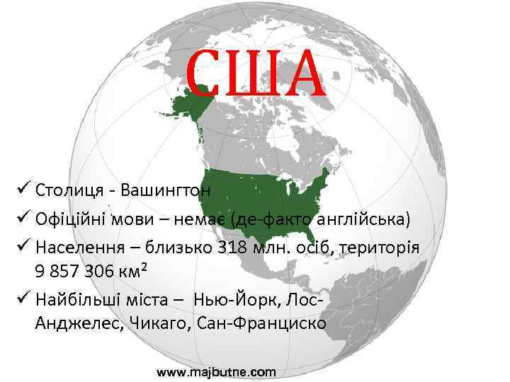 США ü Столиця - Вашингтон ü Офіційні мови – немає (де-факто англійська) ü Населення