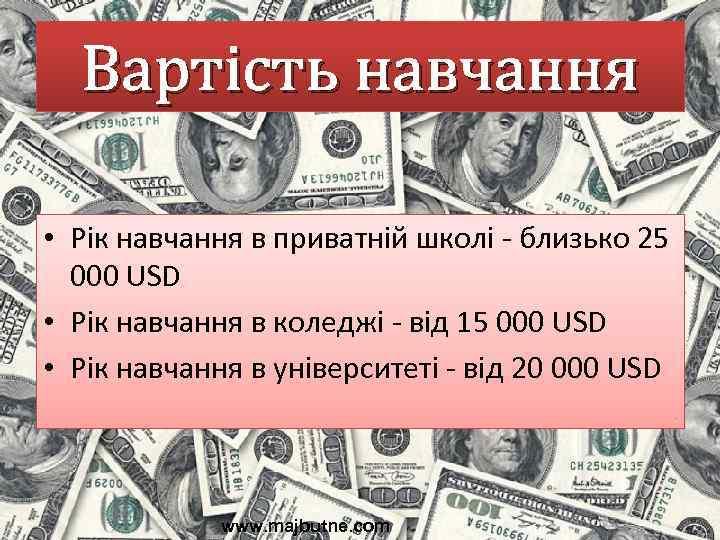 Вартість навчання • Рік навчання в приватній школі - близько 25 000 USD •